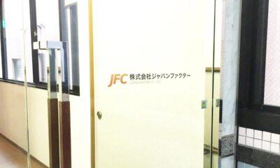 ファクタリング会社インタビュー「ジャパンファクター」『小口取引が多い個人事業主様も安心してご相談いただけます。』