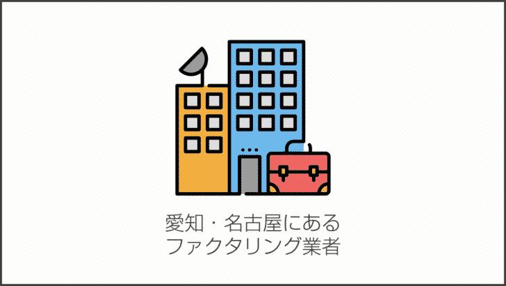 愛知・名古屋にあるファクタリング業者