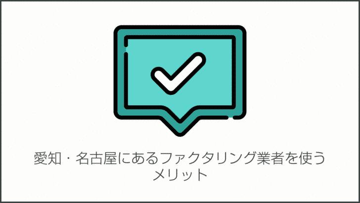 愛知・名古屋にあるファクタリング業者を使うメリット