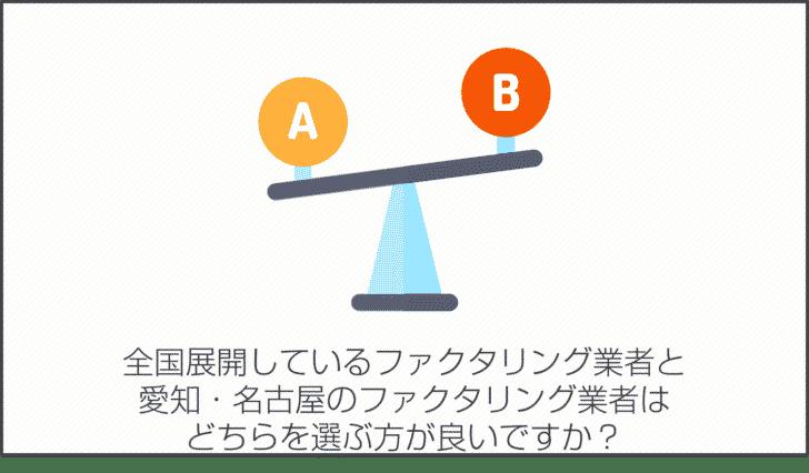 全国展開しているファクタリング業者と、愛知・名古屋のファクタリング業者はどちらを選ぶ方が良いですか?