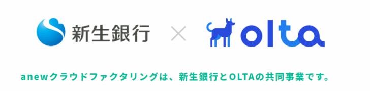 新生銀行anew(アニュー)/クラウドファクタリング