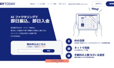 【ファクタリング体験談】実際にPayToday/AIファクタリングを申込んだら、オンラインでたった30分で買取審査完了、7.2%の手数料での買取